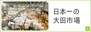 日本一の大田市場