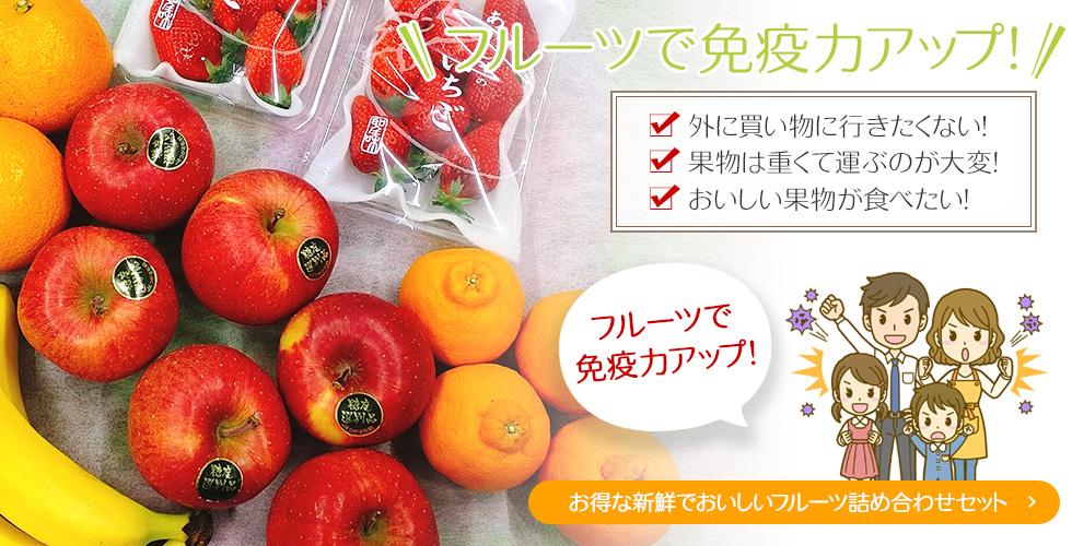 フルーツ詰め合わせキャンペーン