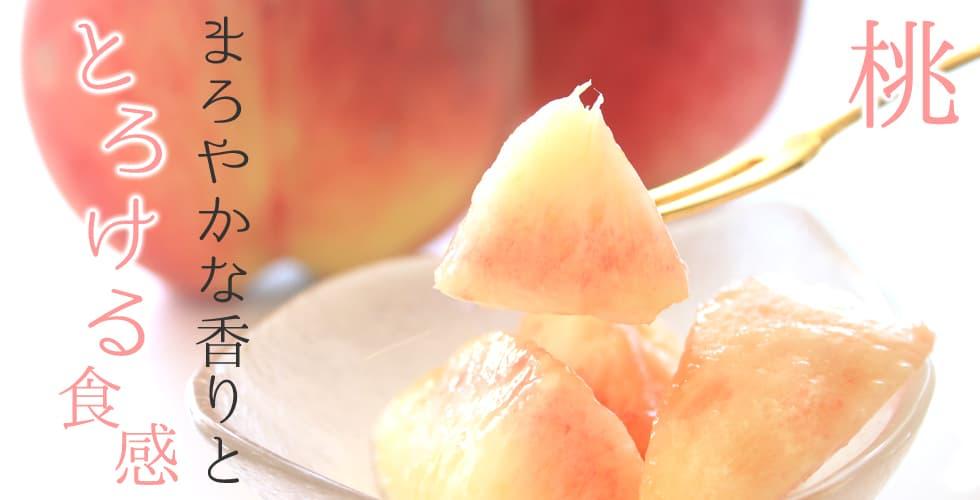 旬のおすすめフルーツ