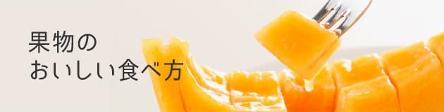 果物のおいしい食べ方